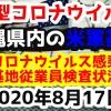 【2020年8月17日】沖縄県内の米軍基地内における新型コロナウイルス感染状況と基地従業員検査状況