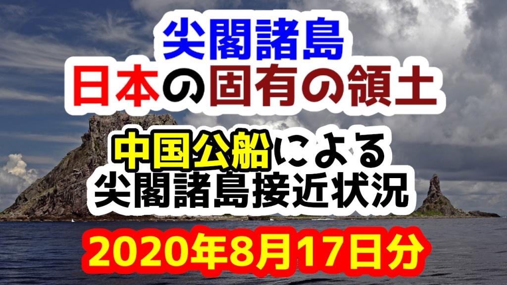 【2020年8月17日分】尖閣諸島は日本固有の領土 中国公船による尖閣諸島接近状況