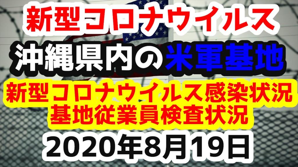 【2020年8月19日】沖縄県内の米軍基地内における新型コロナウイルス感染状況と基地従業員検査状況