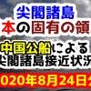 【2020年8月24日分】尖閣諸島は日本固有の領土 中国公船による尖閣諸島接近状況