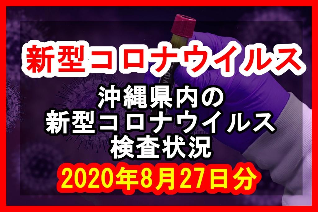 【2020年8月27日分】沖縄県内で実施されている新型コロナウイルスの検査状況について