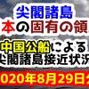【2020年8月29日分】尖閣諸島は日本固有の領土 中国公船による尖閣諸島接近状況