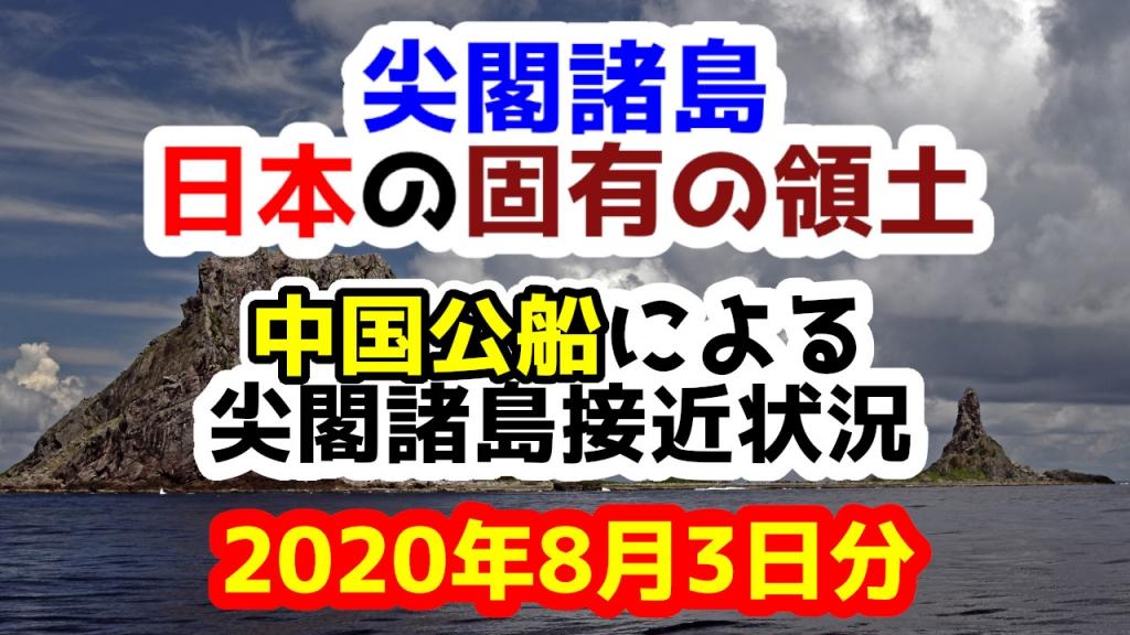【2020年8月3日分】尖閣諸島は日本固有の領土 中国公船による尖閣諸島接近状況