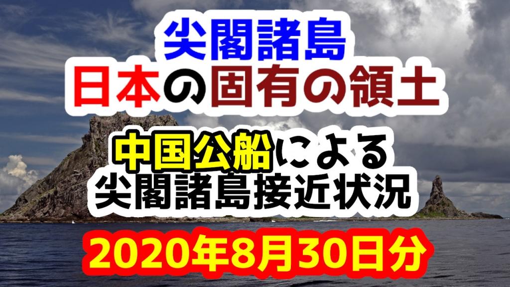 【2020年8月30日分】尖閣諸島は日本固有の領土 中国公船による尖閣諸島接近状況