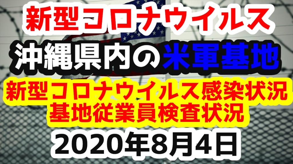 【2020年8月4日】沖縄県内の米軍基地内における新型コロナウイルス感染状況と基地従業員検査状況