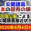 【2020年8月4日分】尖閣諸島は日本固有の領土 中国公船による尖閣諸島接近状況