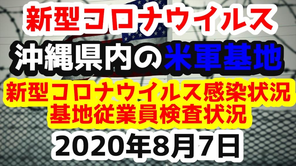 【2020年8月7日】沖縄県内の米軍基地内における新型コロナウイルス感染状況と基地従業員検査状況
