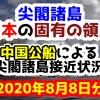 【2020年8月8日分】尖閣諸島は日本固有の領土 中国公船による尖閣諸島接近状況