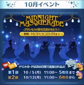 【ツムツム】2020年10月メインイベント「ミッドナイトマスカレード~プリンセスの絵を完成させよう~」