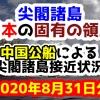 【2020年8月31日分】尖閣諸島は日本固有の領土 中国公船による尖閣諸島接近状況