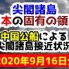 【2020年9月16日分】尖閣諸島は日本固有の領土 中国公船による尖閣諸島接近状況