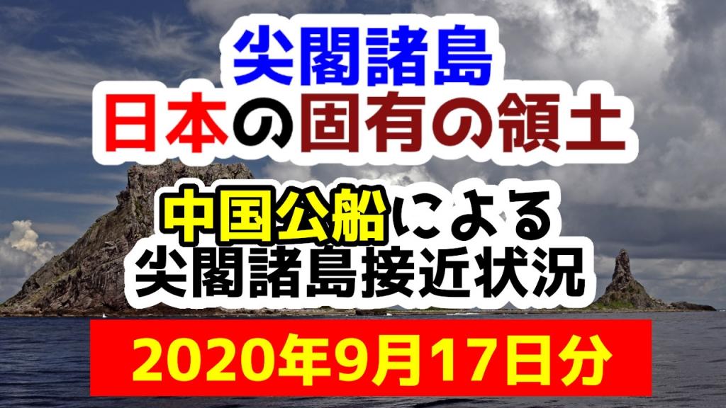 【2020年9月17日分】尖閣諸島は日本固有の領土 中国公船による尖閣諸島接近状況