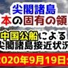 【2020年9月19日分】尖閣諸島は日本固有の領土 中国公船による尖閣諸島接近状況