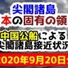 【2020年9月20日分】尖閣諸島は日本固有の領土 中国公船による尖閣諸島接近状況