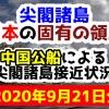 【2020年9月21日分】尖閣諸島は日本固有の領土 中国公船による尖閣諸島接近状況