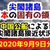 【2020年9月9日分】尖閣諸島は日本固有の領土 中国公船による尖閣諸島接近状況