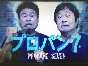 お笑いバイアスロン2020の優勝者は「プロパン7」!出場者や得点結果をご紹介します【沖縄のお笑い大会】プロパン7