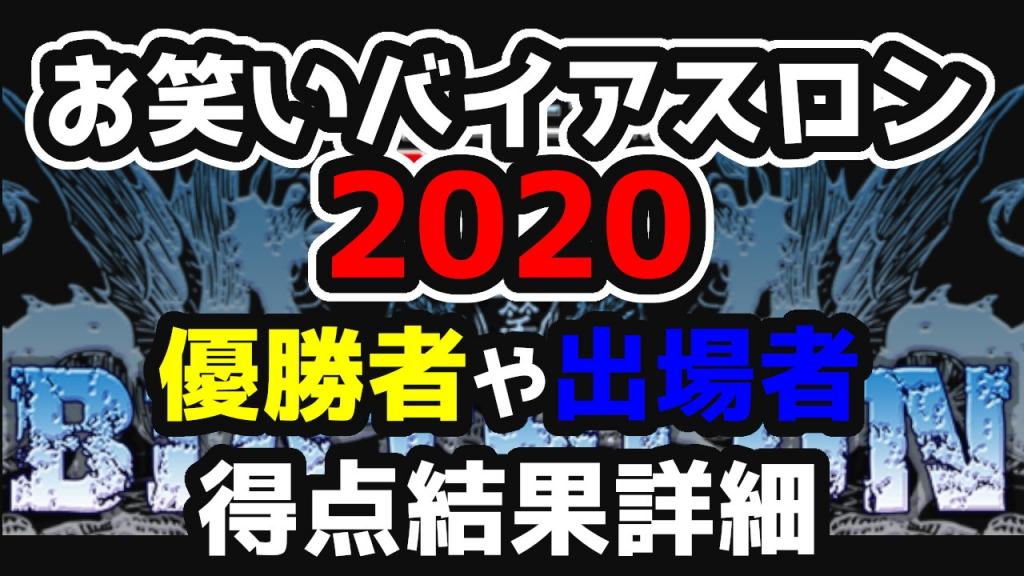 お笑いバイアスロン2020の優勝者や出場者、得点結果をご紹介します【沖縄のお笑い大会】