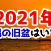 2021年沖縄の旧盆はいつ?旧暦を確認しておこう!