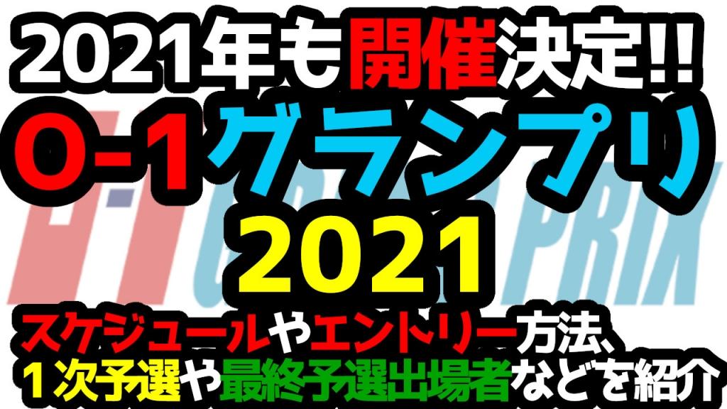 「新春!Oh笑いO-1グランプリ2021」開催決定!スケジュールやエントリー方法、1次予選や最終予選出場者などを紹介します!【沖縄のお笑い大会】