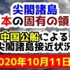 【2020年10月11日分】尖閣諸島は日本固有の領土 中国公船による尖閣諸島接近状況