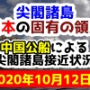 【2020年10月12日分】尖閣諸島は日本固有の領土 中国公船による尖閣諸島接近状況