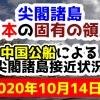 【2020年10月14日分】尖閣諸島は日本固有の領土 中国公船による尖閣諸島接近状況