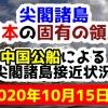 【2020年10月15日分】尖閣諸島は日本固有の領土 中国公船による尖閣諸島接近状況