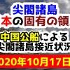 【2020年10月17日分】尖閣諸島は日本固有の領土 中国公船による尖閣諸島接近状況