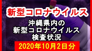 【2020年10月2日分】沖縄県内で実施されている新型コロナウイルスの検査状況について