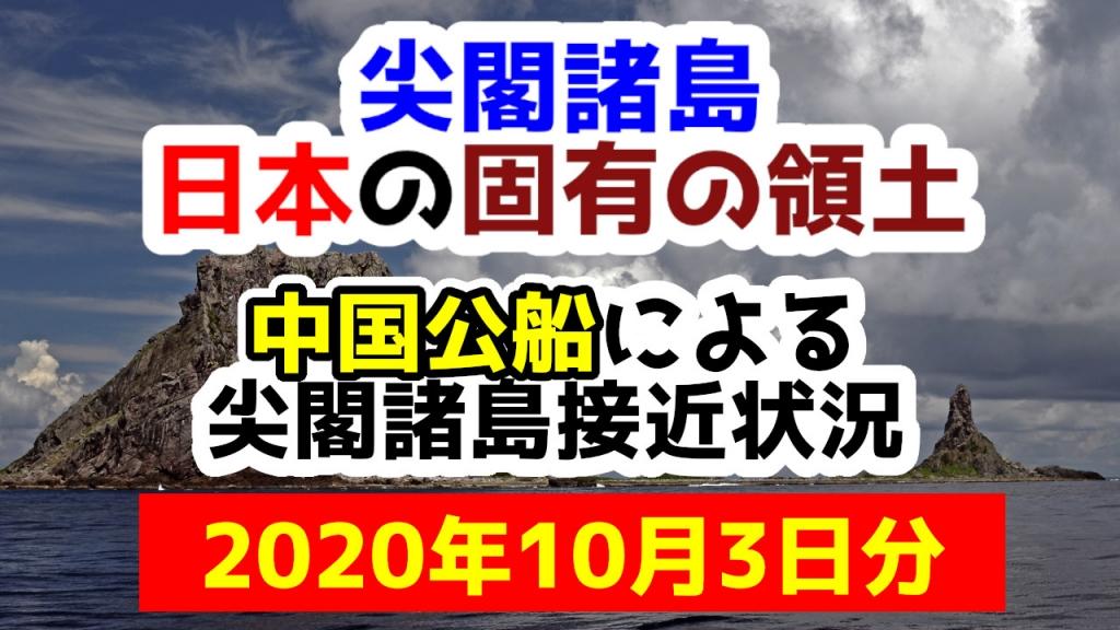 【2020年10月3日分】尖閣諸島は日本固有の領土 中国公船による尖閣諸島接近状況