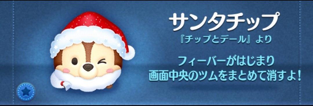 月 イベント 12 ツムツ ム 【ツムツム】プレミアムツムとは? 5/18更新 ゲームエイト