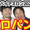 【2020年版】「プロパン7」お笑いバイアスロン2020王者のお笑いコンビをご紹介します!【沖縄のお笑い芸人】