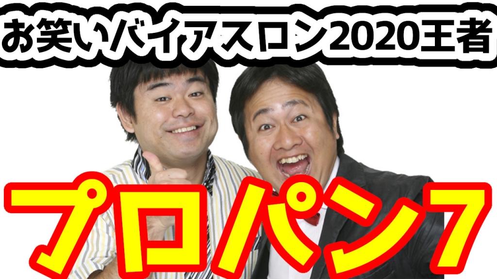 出身 お笑い 芸人 九州