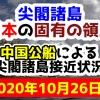 【2020年10月26日分】尖閣諸島は日本固有の領土 中国公船による尖閣諸島接近状況