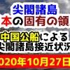【2020年10月27日分】尖閣諸島は日本固有の領土 中国公船による尖閣諸島接近状況