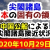 【2020年10月29日分】尖閣諸島は日本固有の領土 中国公船による尖閣諸島接近状況