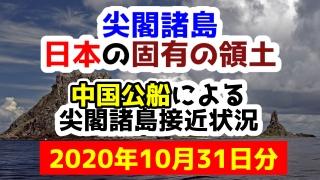 2020年10月31日の中国公船による尖閣諸島接近状況【尖閣諸島は日本固有の領土】