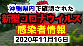 2020年11月16日に発表された沖縄県内で確認された新型コロナウイルス感染者情報一覧