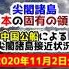 2020年11月2日の中国公船による尖閣諸島接近状況【尖閣諸島は日本固有の領土】