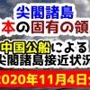 2020年11月4日の中国公船による尖閣諸島接近状況【尖閣諸島は日本固有の領土】