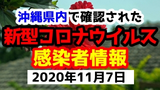 2020年11月7日に発表された沖縄県内で確認された新型コロナウイルス感染者情報一覧