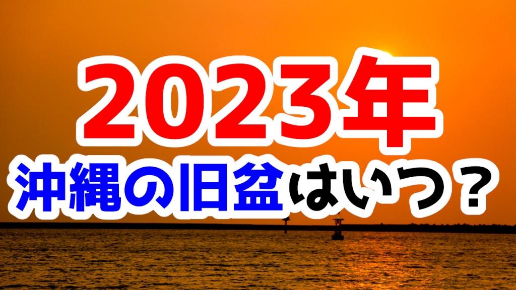 2023年沖縄の旧盆はいつ?旧暦を確認しておこう!