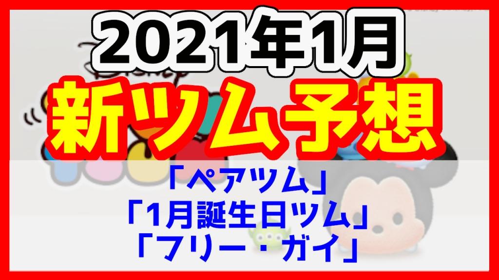 【ツムツム】2021年1月に登場する新ツム予想、リーク情報を紹介します!