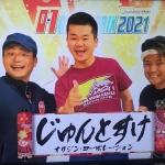 優勝はリップサービス!「新春!Oh笑いO-1グランプリ2021」【沖縄のお笑い大会】_じゅんとすけ