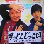 優勝はリップサービス!「新春!Oh笑いO-1グランプリ2021」【沖縄のお笑い大会】_すっとこどっこい
