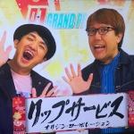 優勝はリップサービス!「新春!Oh笑いO-1グランプリ2021」【沖縄のお笑い大会】_リップサービス