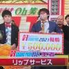 優勝はリップサービス!「新春!Oh笑いO-1グランプリ2021」【沖縄のお笑い大会】_初優勝したリップサービス