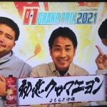 優勝はリップサービス!「新春!Oh笑いO-1グランプリ2021」【沖縄のお笑い大会】_初恋クロマニヨン