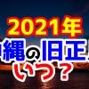 2021年沖縄の旧正月はいつ?旧暦を確認しよう!
